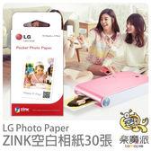 LG POCKET PHOTO 口袋相印機用空白相紙 適用PD251 PD261 30張 適用 LG相印機