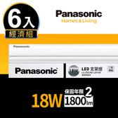 Panasonic 6入組 18W 4呎 T5支架燈(三色溫)白光6500K 6入
