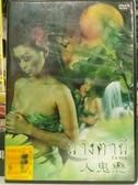 挖寶二手片-H05-017-正版DVD-泰片【人鬼戀】-(直購價)
