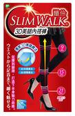 SLIMWALK-3D美腿內搭褲 (SM)