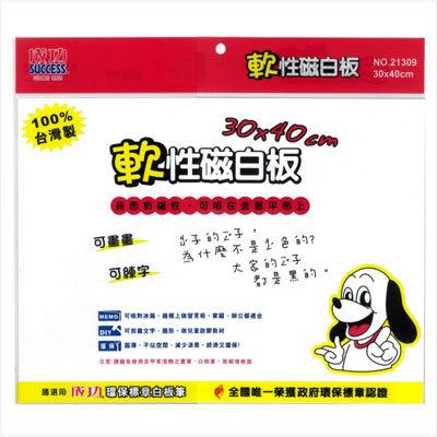 [奇奇文具]  【成功 Success 白板】 成功Success 21309 軟性磁白板/軟白板/磁性軟白板 (經濟型)