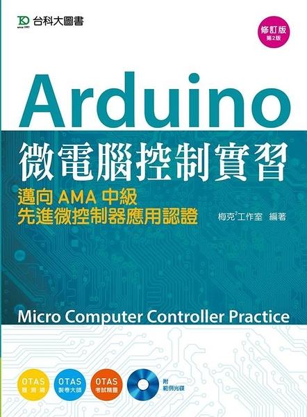 (二手書)Arduino 微電腦控制實習(OZONE適用)邁向AMA中級先進微控制器應用認證..