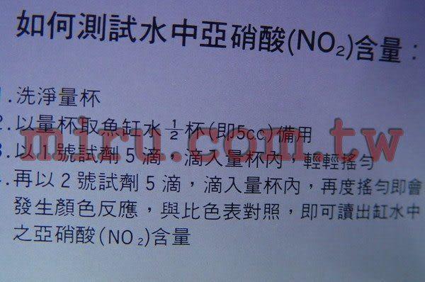 【西高地水族坊】海寶Hipo NO2亞硝酸測試劑