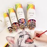 彩色鉛筆油性彩鉛學生用專業手繪48色水溶性彩鉛筆24色畫畫筆【凱斯盾】