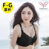【Yurubra】熱戀峰潮內衣。F.G罩 大尺碼 豐滿 大下圍 包覆 調整型 台灣製 ※0666黑