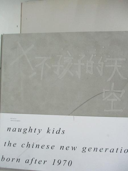 【書寶二手書T3/藝術_D7N】Naughty Kids: The Chinese New Generation Born After 1970_Fang, Fang