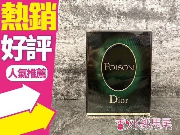 Dior Poison 迪奧 毒藥 女性香水 100ml◐香水綁馬尾◐