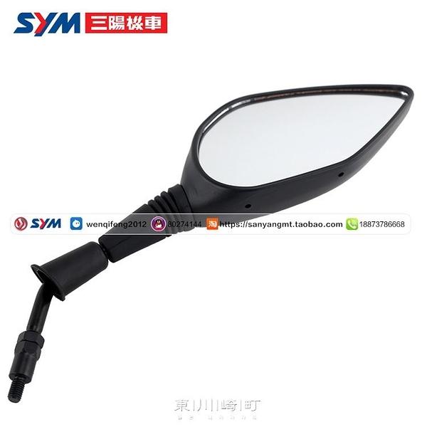 SYM 廈杏 三陽機車 CRUISYM 巡弋180/150 右后視鏡 反光鏡 倒車鏡 快速出貨