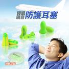 lisan睡眠隔音防護睡眠耳塞 感溫惰性棉 躁音OUT -1組入(贈專用盒)-賣點購物