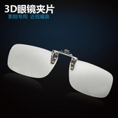 3d眼鏡夾片電影院專用