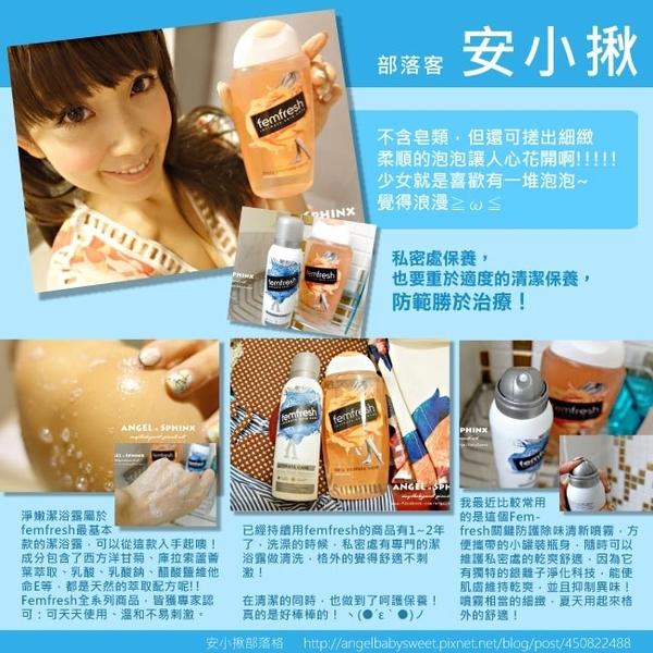 femfresh芳芯 私密肌特潤防護清新組(特潤保濕潔浴露+除味噴霧) 英國原廠正貨 婦產科皮膚科雙認證