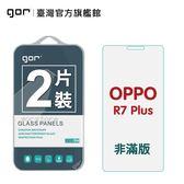 【GOR保護貼】OPPO R7 Plus 9H鋼化玻璃保護貼 oppo r7+ 全透明非滿版2片裝 公司貨 現貨