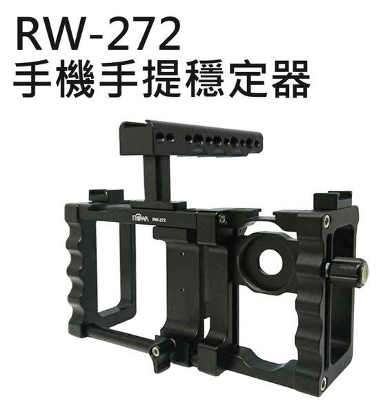 呈現攝影-RW-272 手機手提穩定架 多功能 提籠 兔籠 手持 五冷靴可接廣角鏡 鋁合金