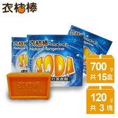 衣桔棒天然橘油小蘇打強效濃縮洗衣粉(廠商加贈洗衣皂)