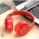 耳麥 藍芽耳機頭戴式無線聽歌電競游戲專用耳麥手機電腦通用男女生跑步 百分百