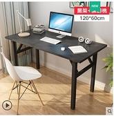 折疊桌 電腦桌台式簡易可折疊桌子寫字桌臥室學生書桌簡約現代家用小桌子 宜品
