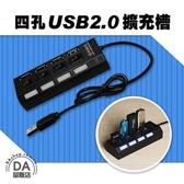4 Port USB 2.0 HUB 擴充槽 電腦 PC 獨立開關 插座造型獨立 分線器(20-1979)