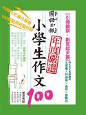 (二手書)國語日報年度嚴選小學生作文100:引導觀察‧創意起步篇