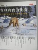 【書寶二手書T1/旅遊_WFZ】看見真實的北極:不老探險家帶你與北極熊相遇_陳維滄