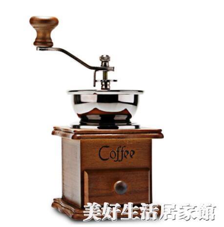 復古迷你原木手搖咖啡豆胡椒粉磨豆機研磨機家用小型研磨器陶瓷芯ATF 美好生活