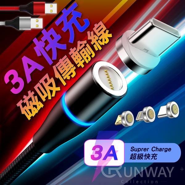 360度環狀 磁吸充電線 傳輸線 3A快充 手機充電線 免拔插 提速60% 蘋果/安卓/TypeC 1M