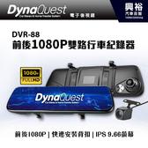 【DynaQuest】DVR-88 前後1080P雙路行車紀錄器電子後視鏡*快速安裝背扣*送32G