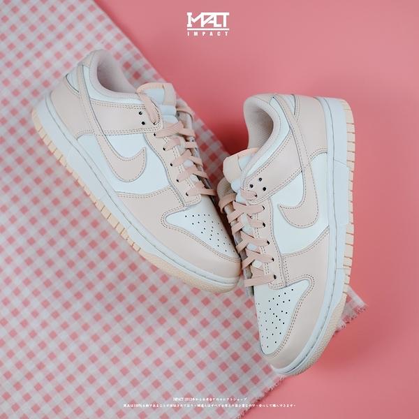 IMPACT Nike Dunk Low Orange Pearl 粉 白 淡粉 櫻花粉 女鞋 DD1503-102