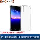 【默肯國際】IN7 Sony Xperia 10 II (6吋) 氣囊防摔 透明TPU空壓殼 軟殼 手機保護殼