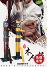 木人樁詠春拳家用 葉問立式木人樁/鐵底板吸盤式木頭樁   【全館免運】