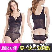 买一送一后脫式連體塑身衣美體產后衣 CX-19