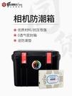 銳瑪單反相機防潮箱攝影器材箱干燥箱鏡頭除濕防霉密封大號吸濕卡 NMS小明同學