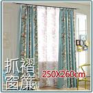 窗簾絨布S鉤抓褶窗簾 免費指定寬度和高度...