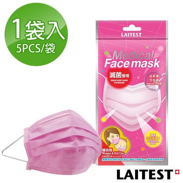萊潔醫療平面式口罩(婦幼)玫瑰粉/5入袋