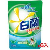 白蘭蘆薈親膚洗衣精補充包1.6kg*6(箱)【愛買】