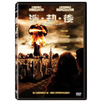 浩‧劫‧後DVD