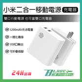 【刀鋒】小米二合一移動電源(充電器) 現貨 當天出貨 充電器 行動電源 插座 USB接口 雙口充電