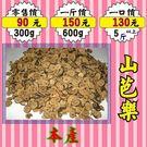 MB11【解油膩の山芭樂茶】►300g✔...