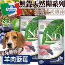 【培菓平價寵物網】(送7-11禮卷300元)法米納》ND挑嘴成犬天然無穀糧羊肉藍莓(潔牙顆粒)-2.5kg
