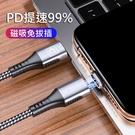 Cafele PD磁吸快充線/數據線 Type-C(USB-C)PD快充 傳輸充電線 APPLE蘋果/安卓適用