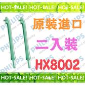 《正公司貨#原裝進口》Philips AirFloss HX8002 飛利浦 空氣牙線機噴嘴 (一盒二入 / 第一代沖牙機適用)