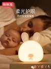小夜燈 咪咪兔小夜燈嬰兒喂奶護眼臥室床頭柔光伴睡眠燈充電式宿舍小夜燈 愛丫 免運