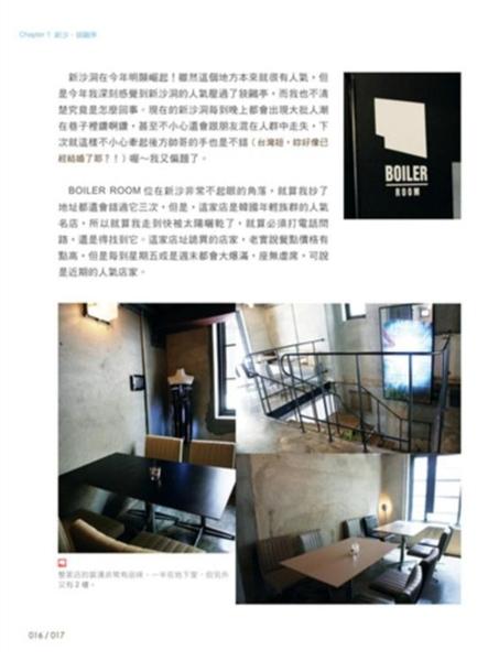 (二手書)首爾我來囉!美食×咖啡×暖男的私房旅記