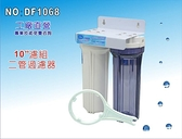 """【龍門淨水】10""""二管一般過濾器 淨水器 魚缸濾水 電解水機 前置(DF1068)"""