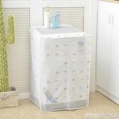 洗衣機罩防水防曬蓋布上開蓋滾筒通用海爾專用小天鵝鬆下美的三洋『橙子精品』