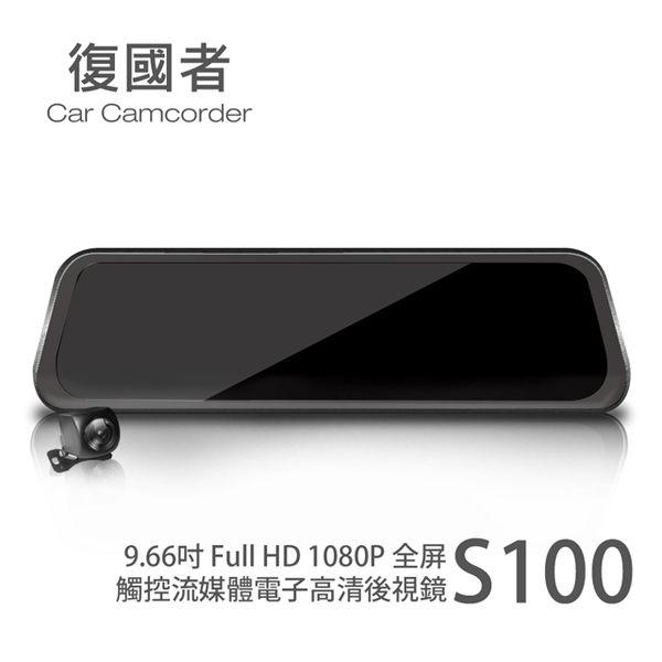 復國者S100 全屏觸控9.66吋Full HD 1080P流媒體 超廣角 電子高清 後視鏡 前後雙鏡行車記錄器