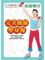 二手書博民逛書店 《完美曲線塑身操-UPWARD 07》 R2Y ISBN:9578034148│永田孝行
