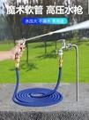洗車器 高壓洗車水槍家用水搶伸縮水管軟管水泵沖汽車機噴頭澆花神器套裝 晶彩 99免運