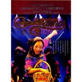 中國民族舞蹈-荷花獎典藏作品3DVD