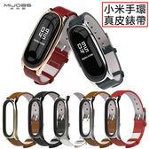 贈保護貼 小米手環4 小米手環3 皮質錶帶 手錶帶 替換帶 時尚 透氣 替換錶帶 舒適 錶帶 腕帶