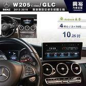 【專車專款】15~18年Benz C系W205/GLC專用10.25吋觸控螢幕安卓多媒體主機*無碟四核心